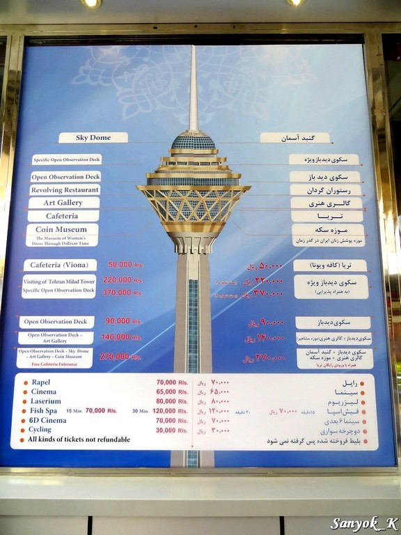 0029 Tehran Borj e Milad Milad tower Тегеран Башня Милад Бордж е Милад