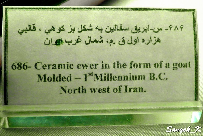 0179 Tehran Glass and Ceramics Museum Тегеран Музей стекла и керамики