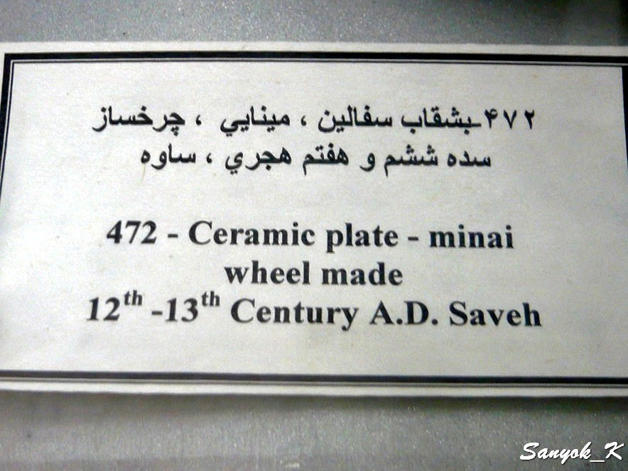 0196 Tehran Glass and Ceramics Museum Тегеран Музей стекла и керамики