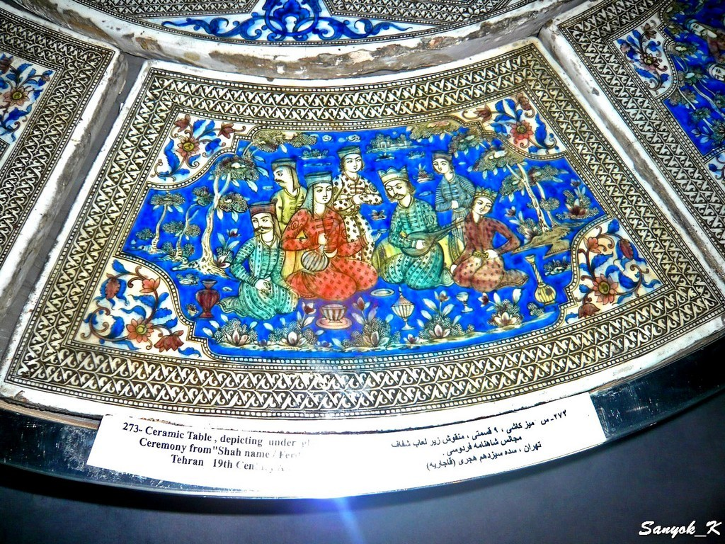 0198 Tehran Glass and Ceramics Museum Тегеран Музей стекла и керамики