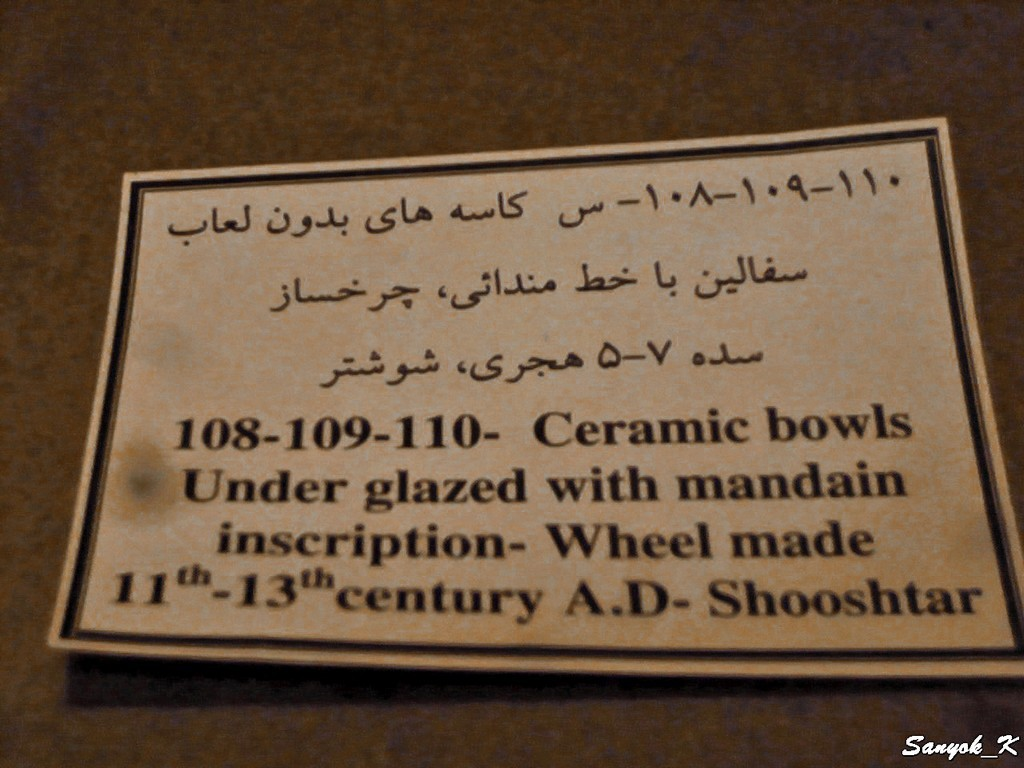 0206 Tehran Glass and Ceramics Museum Тегеран Музей стекла и керамики