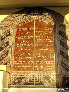 9984 Shiraz Kenise Synagogue Шираз синагога